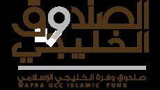 صندوق وفرة الخليجي الإسلامي